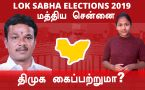 Lok Sabha Election 2019: Central Chennai Constituency, மத்திய சென்னையின் கள நிலவரம்-வீடியோ