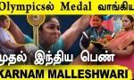 Olympicல் Medal வாங்கிய முதல் பெண்மணி இவர்தான் | Karnam Malleshwari