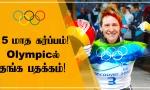 OLYMPICS 5 Interesting Motivating Achievements | விடாமுயற்சி விஸ்வரூப வெற்றி