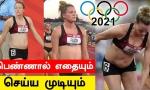 Tokyo Olympic தகுதிச்சுற்று போட்டியில் கலந்துகொண்ட 4 மாத கர்ப்பிணி.. மெய்சிலிர்ந்த மக்கள்