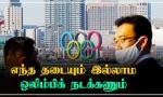 Olympic 2021 தொடங்குவதில் சிக்கல்? Tokyoவில் Emergency! | OneIndia Tamil
