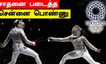 Tokyo Olympics 2020: Fencing Match 2வது சுற்றில் Bhavani Devi அதிர்ச்சி தோல்வி