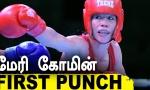 Mary Kom beats Miguelina, enters pre quarter finals! Tokyo Olympics 2020 | OneIndia Tamil