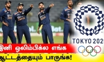 ICC Made a announcement on cricket's inclusion in Olympics