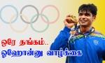 'Golden Boy' Neeraj Chopra gets Countless Rewards | OneIndia Tamil