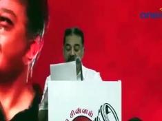 Kamal Haasan Speech: வெளுத்து வாங்கிய கமல்ஹாசன்-வீடியோ