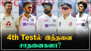 Dhoniஐ சமன் செய்த Kohli! IND VS ENG 4th Test stats and Records | OneIndia Tamil