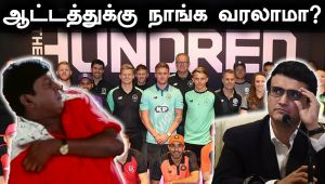 Indian Cricketers ஆட போகும் 'The Hundred'? BCCI ஆலோசனை | OneIndia Tamil