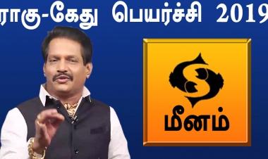 By Photo Congress || Rahu Ketu Transit 2019 Tamil Shelvi