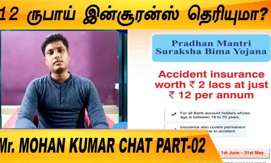 TERM INSURANCE லாபமா ?  |  Mr. MOHAN KUMAR CHAT PART-02 | ONE INDIA TAMIL