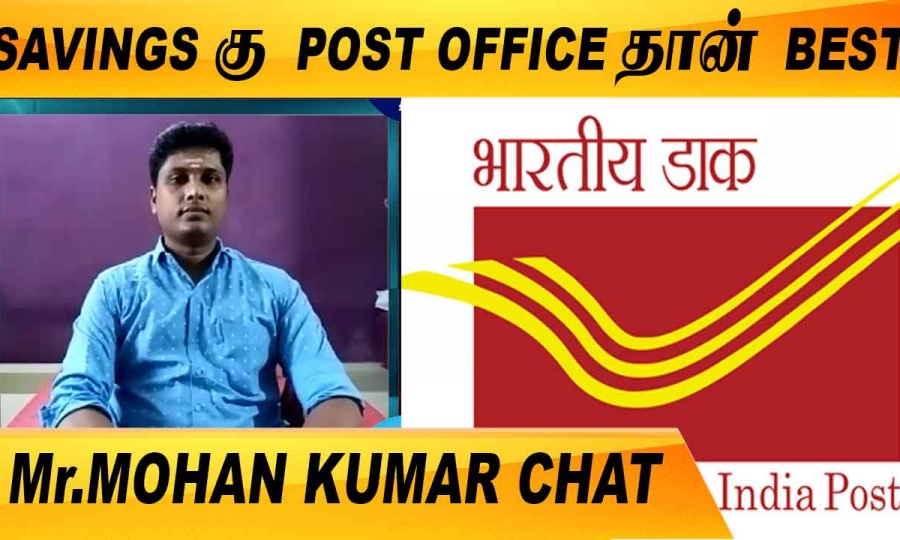 POST OFFICE ல அதிக INTEREST தராங்க | CLOSE CALL WITH Mr. MOHAN KUMAR | ONE INDIA TAMIL