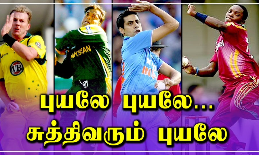 Nivarக்கு நிகரான Fast Bowlers | Fastest deliveries in cricket | OneIndia Tamil