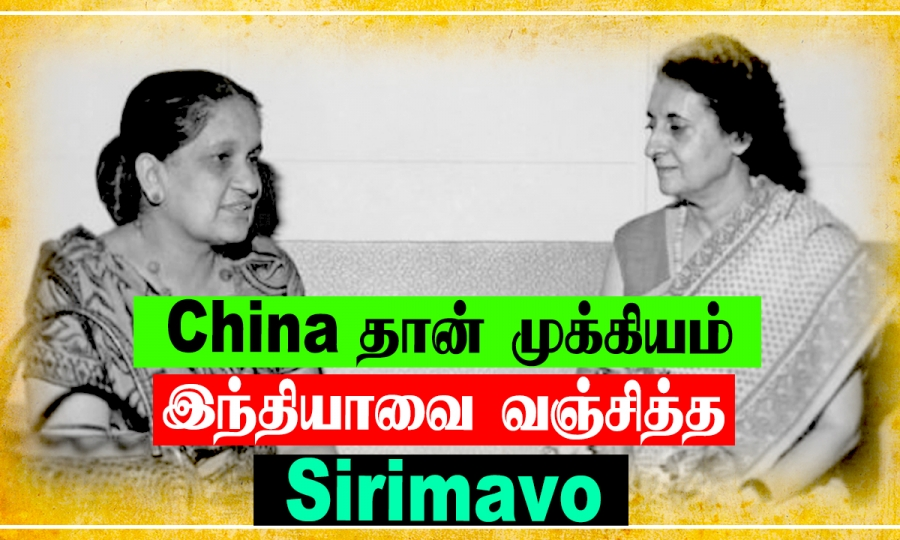 India-SriLanka உறவில் மறக்கமுடியாத Sirimavo Bandaranaike | First female Prime Minister in the world | Oneindia Tamil