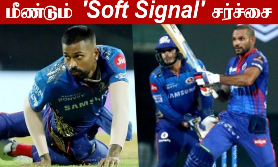 DC vs MI: Controversial Hardik Pandya's Catch! Was Dhawan out? | OneIndia Tamil