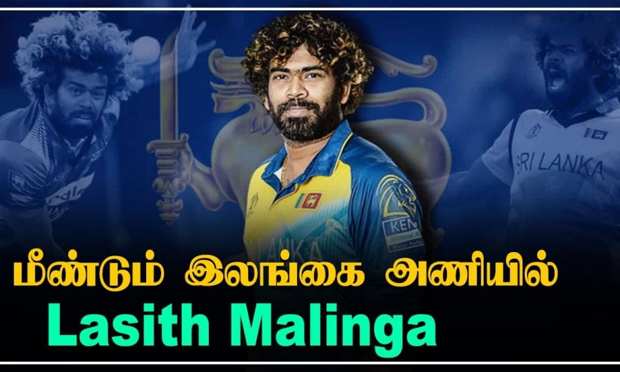 Lasith Malinga confirms plans to come back for Sri Lanka in T20 World Cup  | Oneindia Tamil