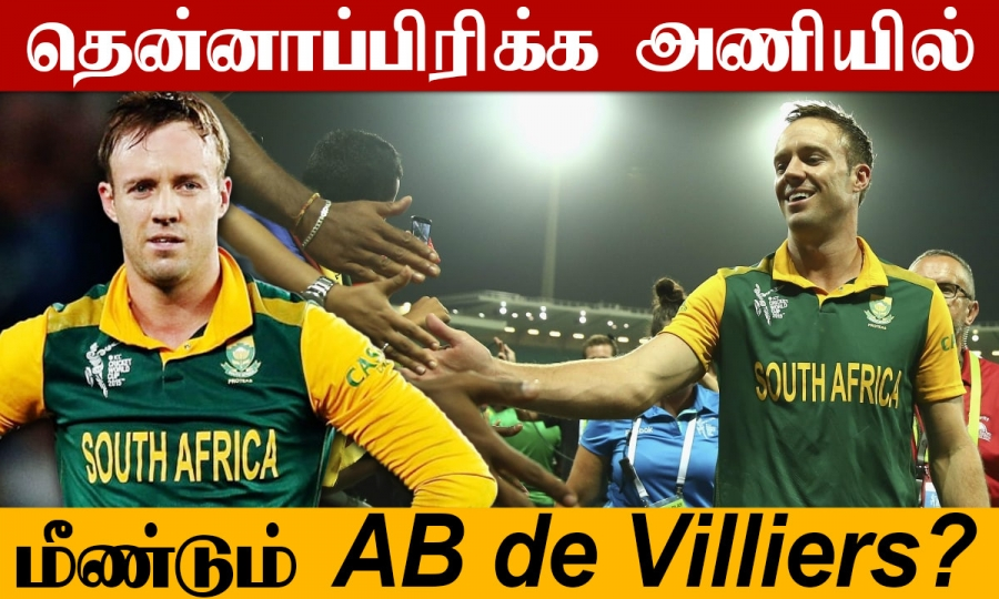 AB de Villiers Likely To Return To National Colors For The Five-Match T20 Series Against The WI |OneindiaTamil