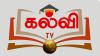 பசங்களா நல்லா படிங்க!.. இனி நோ கார்ட்டூன், நோ சீரியல்.. 26 முதல் கல்வி சேனல் தொடக்கம்