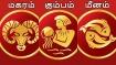 செப்டம்பர் மாத ராசிபலன் 2019: மகரம், கும்பம், மீனம் ராசிக்கு பலன்கள் - பரிகாரங்கள்