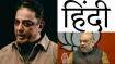 பல ராஜாக்கள் விட்டு கொடுத்து உருவானது இந்தியா.. எந்த