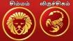 மார்கழி மாத ராசி பலன்கள் 2019 - சிம்மம் முதல் விருச்சிகம் வரை பலன்கள்