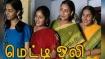 Metti Oli Serial:தொலைக்காட்சியில் அந்த காலத்து சீரியல்களே தேவலை போல இருக்குதே...!