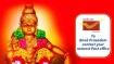 ஐயப்ப பக்தர்களே... சபரிமலை கோயில் பிரசாதம்  வீடு தேடி வரும் - போஸ்ட் ஆபிசில் புக் பண்ணுங்க