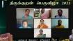 அயர்லாந்து தமிழ்க் கல்விக்கழகத்தில் திருக்குறள் பெருவிழா 2021