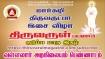 இணையத்தில் பன்னாட்டு மார்கழி திருவருட்பா இசை விழா