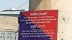 நீங்க செய்யறது ரொம்ப தப்பு... போலீசாரின் புதிய எச்சரிக்கை பலகை... டெல்லியில் திடீர் பரபரப்பு