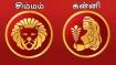 குரு வக்ர பெயர்ச்சி பலன் 2021:  சிம்மம், கன்னி ராசிக்காரர்களுக்கு வருமானத்தை தரப்போகும் குருபகவான்