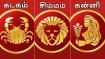 புரட்டாசி மாத ராசிபலன்கள் 2021: இந்த 3 ராசிக்காரர்களுக்கும் திடீர் யோகங்கள் தேடி வரும்