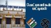 9 மாவட்டங்களில் ஊரக உள்ளாட்சி தேர்தல்: இறுதி வேட்பாளர் பட்டியல் வெளியீடு- களத்தில் 79,433 பேர்
