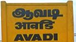 Avadi: ஆனி போனா ஆவணி.. ஆளை மயக்கும் ஆவடி.. தமிழகத்தின் 5வது பெரிய மாநகராட்சி!