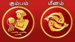 புரட்டாசி மாத ராசிபலன்கள் 2021: மகரம், கும்பம்,மீனம் ராசிக்காரர்களுக்கு நன்மைகள் தேடி வரும்