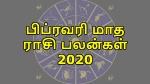 பிப்ரவரி மாத ராசி பலன்கள் 2020 - இந்த ராசிக்காரர்களுக்கு அதிர்ஷ்டங்கள் தேடி வரப்போகுது