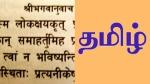 அடேங்கப்பா... 3  ஆண்டுகளில் சமஸ்கிருதத்துக்கு ரூ643.84 கோடி ஒதுக்கீடு- தமிழுக்கு ரூ 22 கோடிதானாம்!