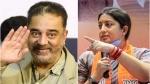 கமல் முதல் தேர்தல்ல தோத்துப் போயிட்டார்தான்.. ஆனால் விதை.. இவங்க போட்டது!!