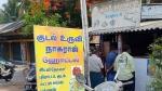 Exclusive: திருச்செங்கோடு போனீங்கன்னா..