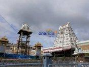 திருப்பதி ஏழுமலையான் கோவில் கும்பாபிஷேகம் - வைகுண்டம் வழியாக பக்தர்களுக்கு அனுமதி
