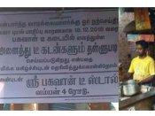 மத்திய, மாநில அரசுகளே.. சிவகுமாரை பார்த்து கத்துக்கங்கப்பா!