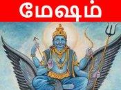 சனிப்பெயர்ச்சி பலன்கள் 2020- 23: மேஷத்திற்கு தொழில் சனி - தடைகள் நீங்கி சாதிப்பீர்கள்