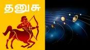 தனுசு ராசியில் 3 நாட்கள் ஆறு கிரகங்கள் கூட்டணி - யாருக்கு என்ன பாதிப்பு பரிகாரம் என்ன