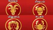 செப்டம்பர் மாத ராசி பலன்கள் 2020: இந்த 4 ராசிக்காரர்களுக்கும் காசு மேல காசு வந்து கொட்டும்