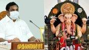 மத்திய அரசு வழிகாட்டுதலின்படியே.. விநாயகர் சதுர்த்தி விழாவுக்கு அனுமதி இல்லை.. முதல்வர் விளக்கம்