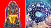 குரு பெயர்ச்சி பலன் 2020: குரு பார்வையாலும் சஞ்சாரத்தாலும் ராஜயோகத்தை அடையப்போகும் ராசிக்காரர்கள்