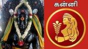 குரு பெயர்ச்சி 2020: கன்னி ராசிக்கு குரு பெயர்ச்சி பலன்கள் பரிகாரங்கள்