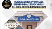 நாட்டின் சிறந்த 5 அரசு பள்ளிகளில் இடம் பிடித்தது ஒடிஷாவின் Odisha Adarsha Vidyalaya