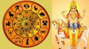 சுக்கிரன் பெயர்ச்சி 2020:  காதல் மழையில் நனையப்போகும் ராசிக்காரர்கள் யார் தெரியுமா