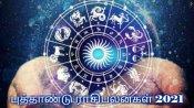 ஆங்கில புத்தாண்டு ராசிபலன்கள் 2021:  இந்த 6 ராசிக்காரர்களில் யார் அதிர்ஷ்டசாலிகள் தெரியுமா?