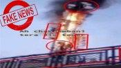 விவசாயிகள் போராட்டம்: ரிலையன்ஸ் ஜியோ செல்போன் டவர் எரிக்கப்பட்டதாக வெளியானது உண்மை அல்ல